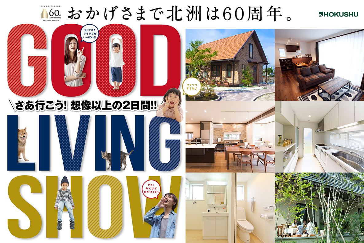 GOOD LIVING SHOW IN KITAKAMI 2018 さあ行こう!想像以上の2日間!!