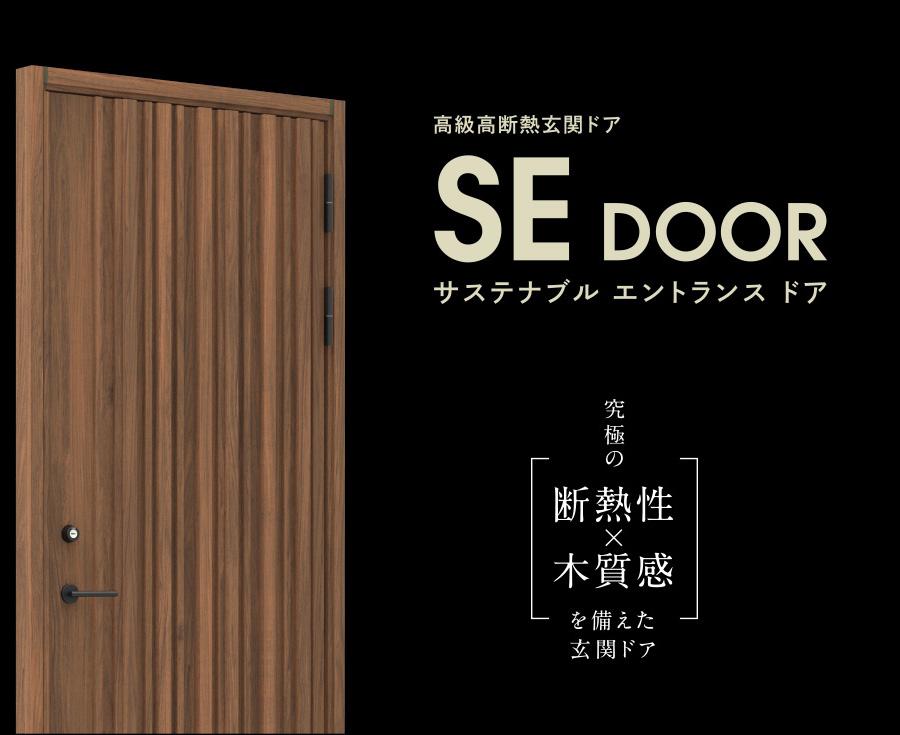 Se Door サステナブル エントランス ドア 工事設計各種専門業の方