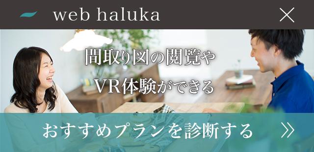 間取り図の閲覧やVR体験ができる、「web haluka」でおすすめプランを診断する