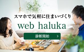 web haluka