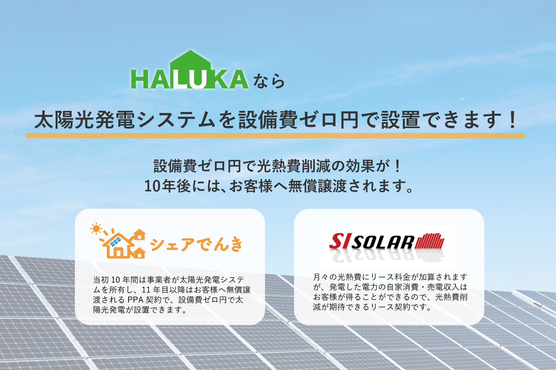費用 設置 光 太陽 発電