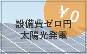 設備費ゼロ円の太陽光発電
