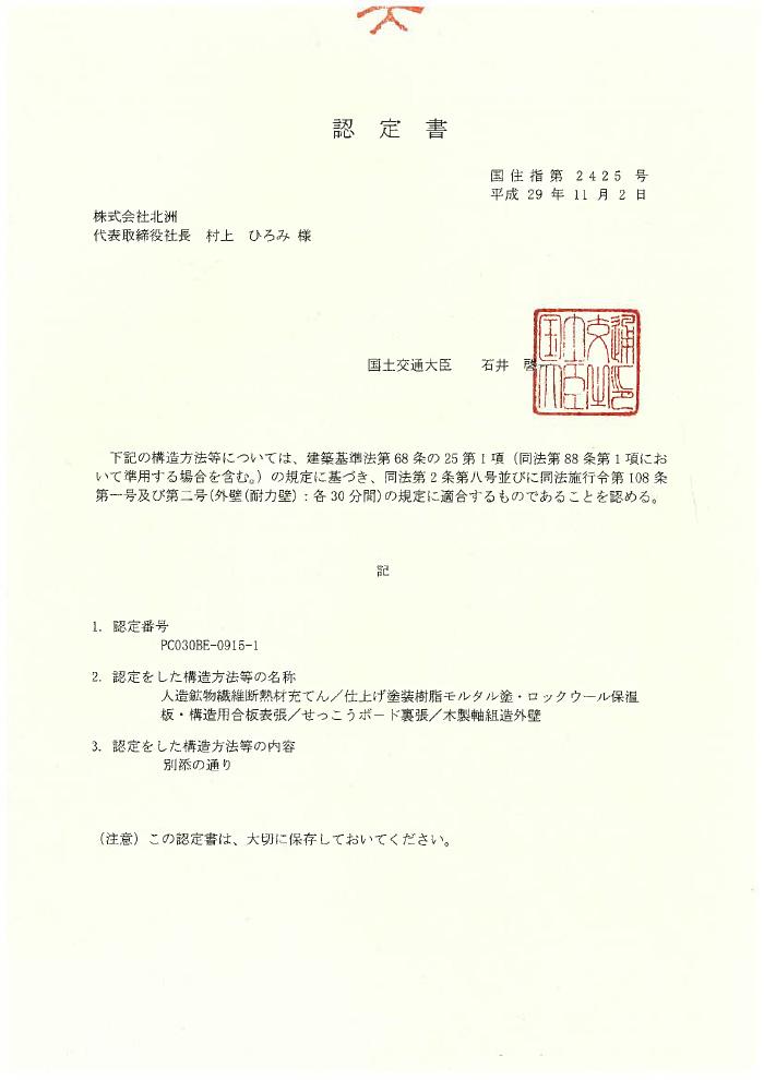 枠組アルセコ防火認定通知書(平成29年更新)