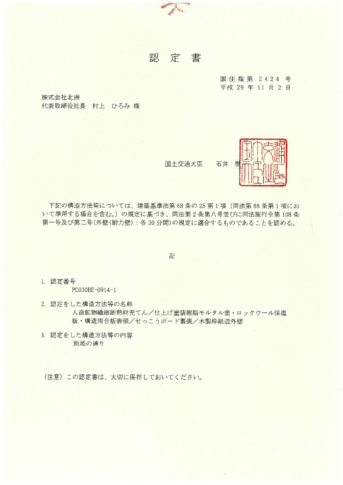 軸組アルセコ防火認定通知書(平成29年更新)