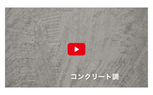 アルセコ外断熱  特殊仕上げデザイン紹介動画