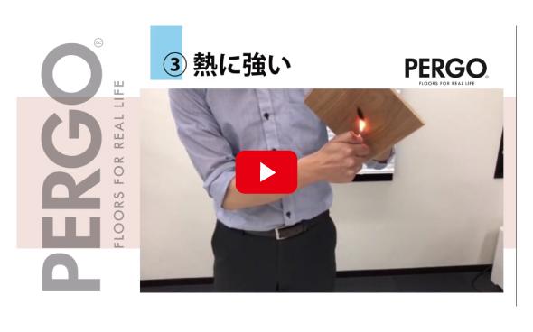 ペルゴ ラミネートフロア性能比較動画
