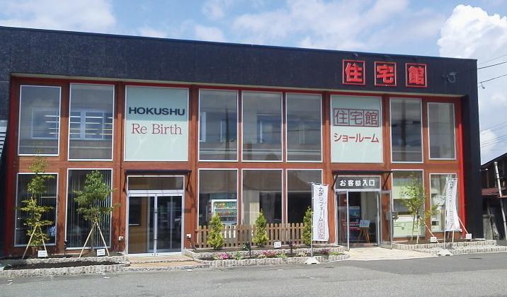 北洲リフォーム 北上支店 【北上ショールーム】
