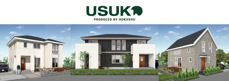 注文住宅の新ブランド「USUKO(ウスコ)」が誕生 北洲の技術力と魅力をより多くの人々に