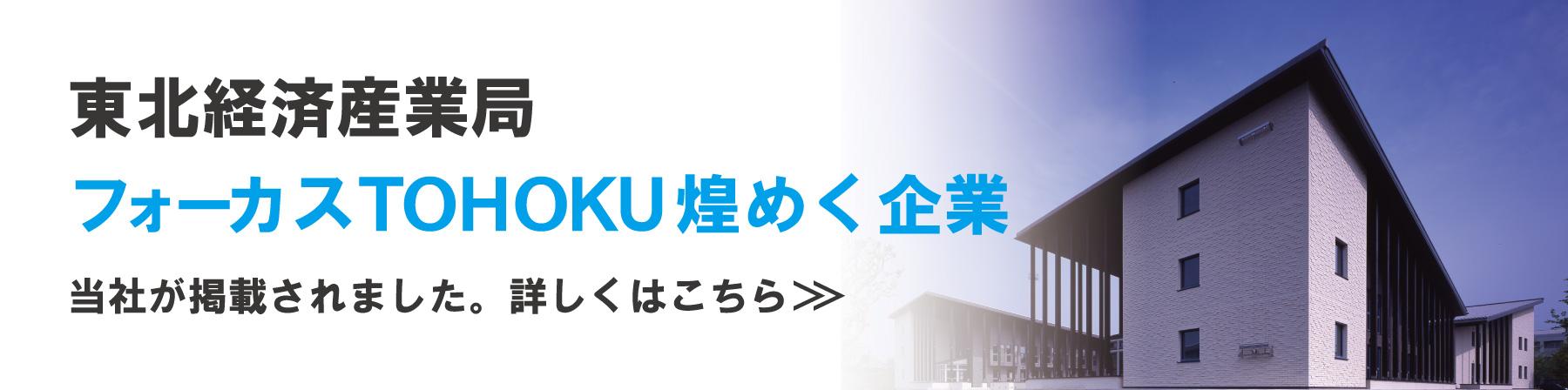 東北経済産業局「フォーカスTOHOKU煌めく企業」外部リンク
