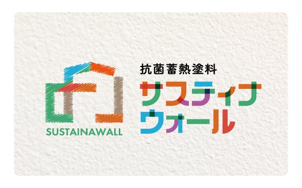 サスティナウォール|抗菌蓄熱塗料